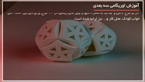 اوریگامی سه بعدی | جامدادی بسیار زیبا با روزنامه