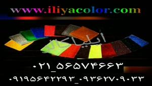 فروشنده مخمل پاش/اکلیل/فلوک پاش ایلیاکالر09195642293