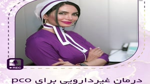 درمان غیر دارویی تنبلی تخمدان