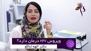 درمان ویروس HPV