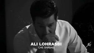 آهنگ چه شبایی از علی لهراسبی