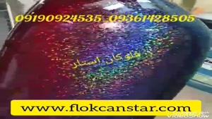سازنده و فروشنده دستگاه اکلیل پاش/اکلیل در انواع طیف رنگی