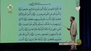 آموزش درس قرآن پایه 8