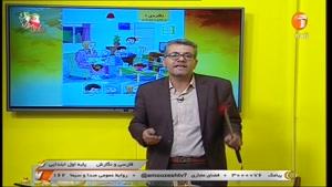 آموزش درس فارسی و نگارش  پایه اول