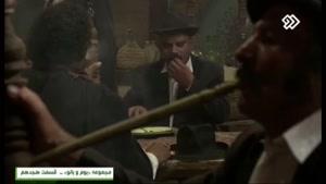 سریال بوم و بانو قسمت 18