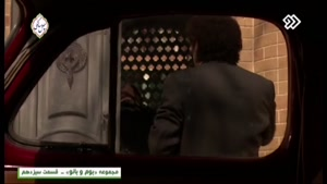سریال بوم و بانو قسمت 13
