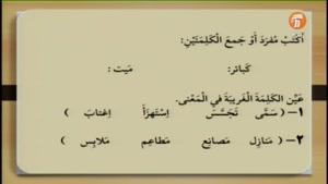 آموزش درس عربی ، زبان قرآن پایه 11