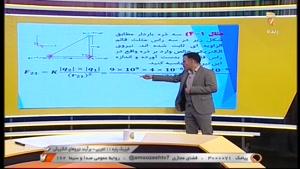 آموزش فیزیک پایه 11