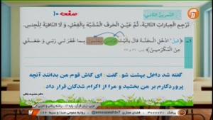 آموزش درس عربی ، زبان قرآن پایه 12