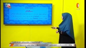 آموزش تلویزیونی دروس مدارس در شبکه آموزش