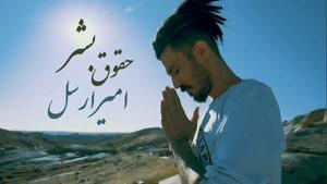 دانلود آهنگ حقوق بشر از امیر ارسل و مادام و  پروفسور اف ایکس