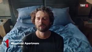سریال آپارتمان بی گناه ها قسمت اول با زیر نویس چسبیده