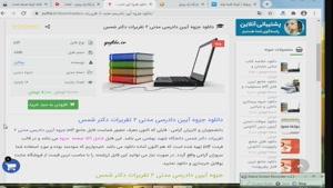 جزوه آیین دادرسی مدنی 2 تقریرات دکتر شمس