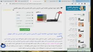 جزوه نموداری خلاصه آیین دادرسی مدنی دکتر شمس و دکتر سهیل طاه