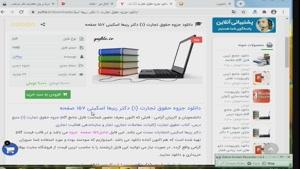 جزوه حقوق تجارت (1) دکتر ربیعا اسکینی 157 صفحه