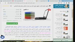 خلاصه کتاب حقوق جزای دکتر میر محمد صادقی جرائم علیه اشخاص