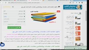 خلاصه کتاب مقدمات روانشناسی سلامت دکتر احمد علی پور