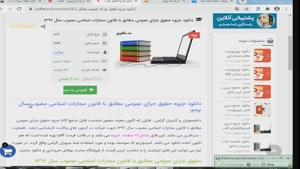 جزوه حقوق جزای عمومی مطابق با قانون مجازات اسلامی مصوب سال