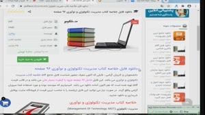 خلاصه کتاب مدیریت تکنولوژی و نوآوری 96 صفحه