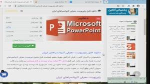 پاورپوینت معرفی کاروانسراهای ایران