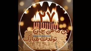 کلیپ تبریک تولد 27 دی ماه برای وضعیت واتساپ
