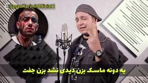 تقلید صدای بزرگان موسیقی توسط ساسان کریمی با آهنگ تتلو