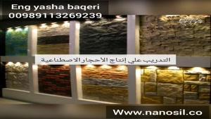 •آموزش فرمول تولید و نحوه ساخت سنگ آنتیک سه بعدی، سنگ آنتیک