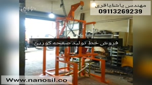 فروش خط تولید کورین همراه با آموزش محصول