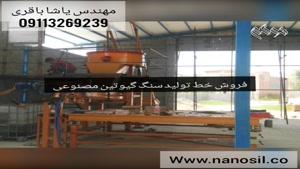 فروش خط تولید سنگ مصنوعی