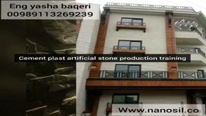 آموزش تولید سنگ های مصنوعی