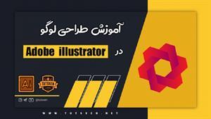 آموزش طراحی لوگو در Illustrator
