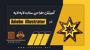 آموزش طراحی ستاره لایه لایه در Illustrator