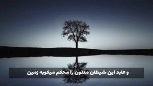استاد غفاری ، داستان درخت و عابد