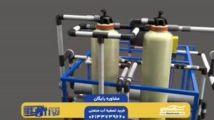 تصفیه آب صنعتی