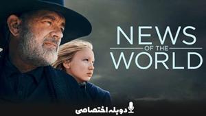 فیلم اخبار جهان - News of the World