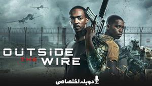 فیلم خارج از حفاظ - Outside the Wire