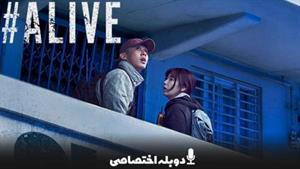 فیلم Alive 2018 - زنده