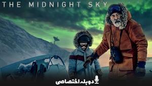 فیلم آسمان نیمه شب - The Midnight Sky