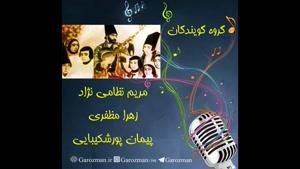 فیلم آموزشی تئوری موسیقی، تاریخ موسیقی ایران