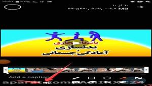 آموزش ساخت گیف در پیام رسان شاد