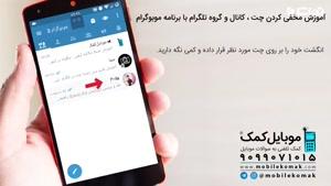 آموزش مخفی کردن چت٬کانال و گروه تلگرام با برنامه موبوگرام