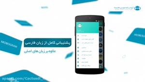 معرفی برنامه موبوگرام
