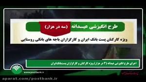مرور اخبار پست بانک ایران