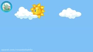 آموزش عربی کودکان (صبح بخیر شب بخیر)