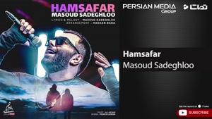 آهنگ جدید و زیبای مسعود صادقلو - همسفر