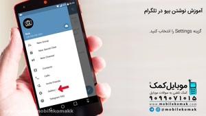 آموزش نوشتن بیو در تلگرام اصلی