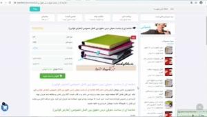 خلاصه کتابمعرفی درس حقوق بین الملل خصوصی (تعارض قوانین)