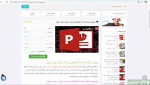 فرآيند تجارت الكترونيكي و تجارت سيار در ايران و جهان ppt