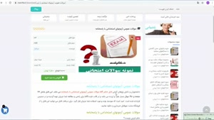 دانلود سوالات عمومی آزمونهای استخدامی با پاسخنامه