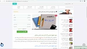 دانلودجزوه حقوق اساسی (2) دکتر صادقی